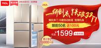天猫冰箱活动促销海报