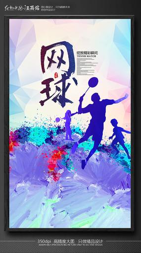 网球运动海报设计