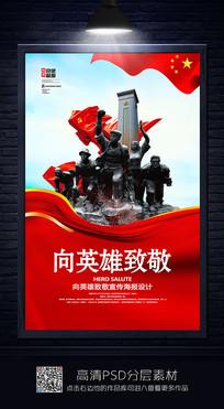 向英雄致敬宣传海报