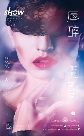 夜店魅惑红唇活动海报