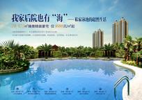 游泳池地产海报设计