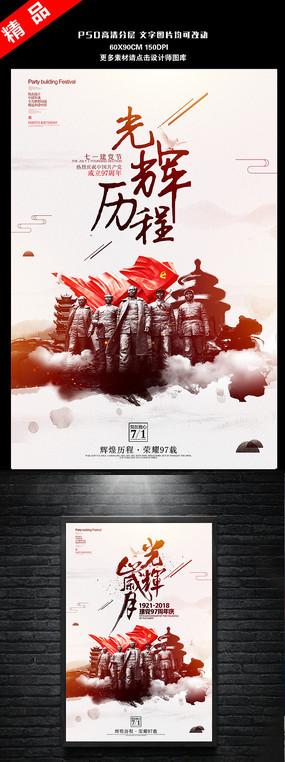 zhongguoyijisheqingpian_创意建党95周年七一建党节海报设计