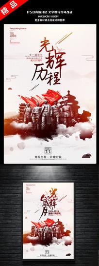 中国风光辉历程七一建党节海报