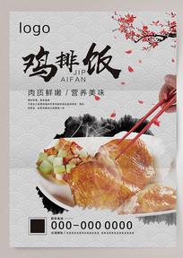 中国风鸡排饭美食海报