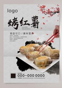 中国风烤红薯美食海报