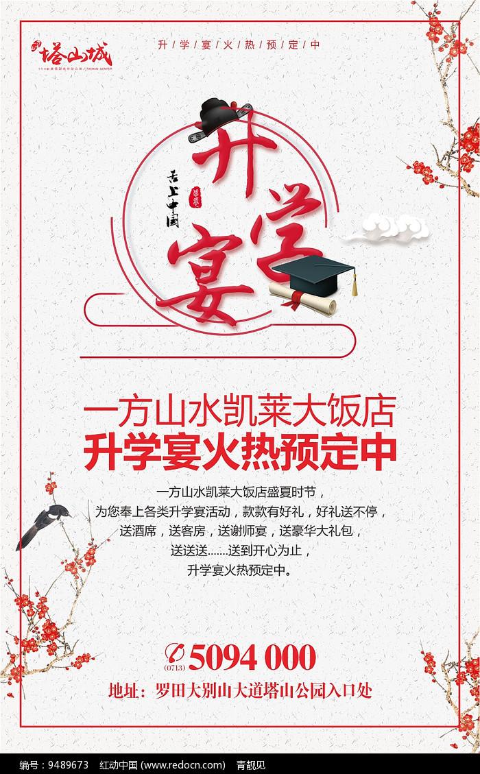 中国风升学宴宣传海报图片