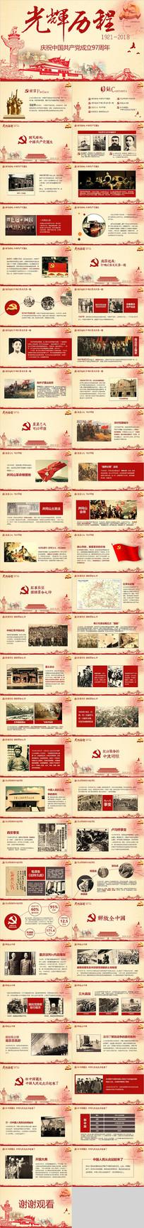 中国共产党97周年光辉历程