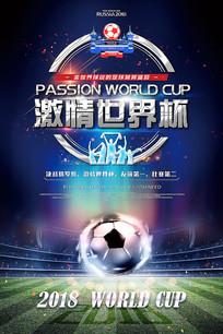 2018世界杯海报设计