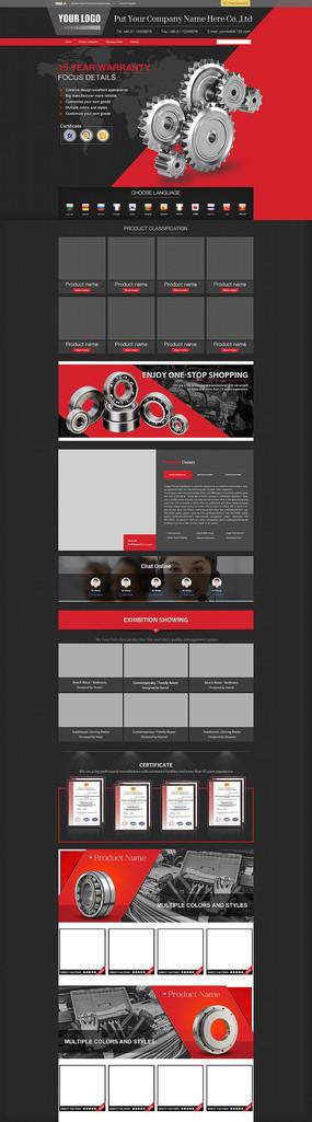 阿里汽车机械配件国际站首页 PSD