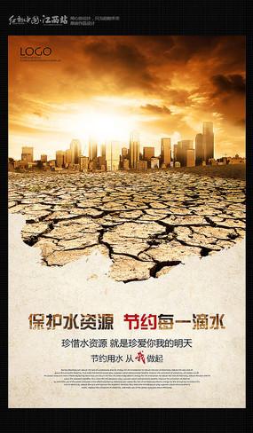 保护水资源节约用水公益海报