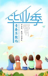 毕业季清新海报设计