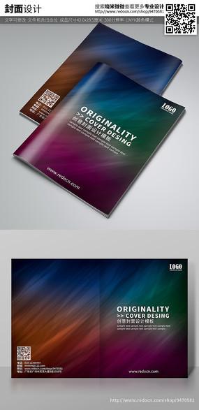 彩色炫酷渐变画册封面设计