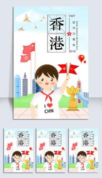 插画风香港回归21周年海报