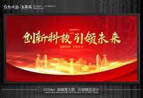创新科技会议展板