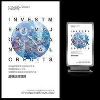 创意银行投资理财宣传海报