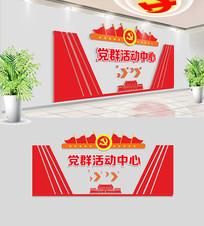 党建党群活动中心形象墙设计