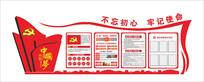 党员活动室墙面展板设计