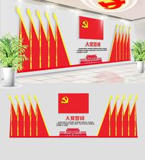 党支部入党誓词党建形象墙设计