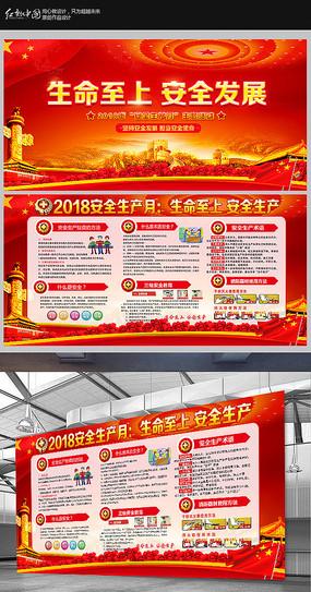 大气安全生产月展板海报宣传栏