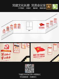 大气党建文化长廊文化墙