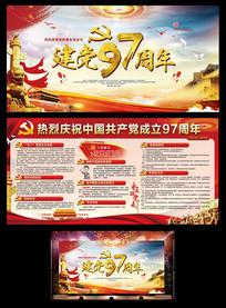 大气建党节97周年宣传展板