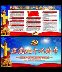 大气七一建党节宣传栏背景