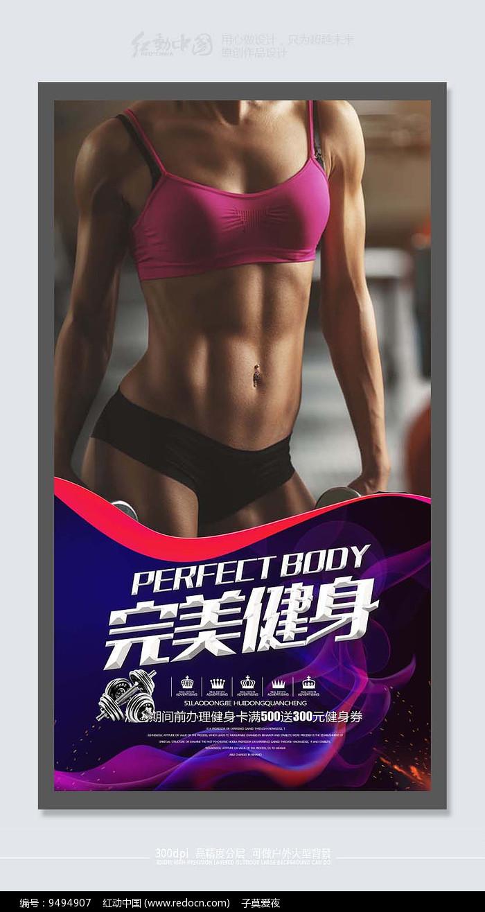 动感华丽完美健身海报素材图片