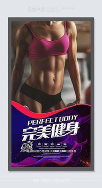 动感华丽完美健身海报素材