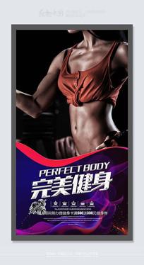动感时尚性感健身海报设计