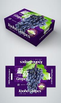 高端大气紫色葡萄特产包装