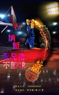 高端黑色篮球纳新海报
