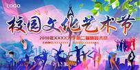 高端蓝色校园文化艺术节背景