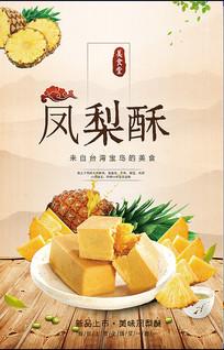 高端中国风凤梨酥海报