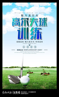 高尔夫球训练宣传海报