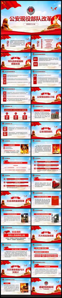公安消防部队体制改革PPT