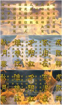 滚滚长江东逝水舞台背景视频