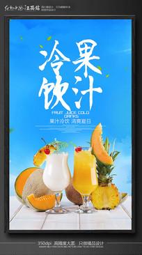 果汁冷饮海报