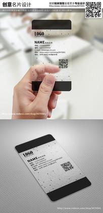 黑白简约电子科技透明名片