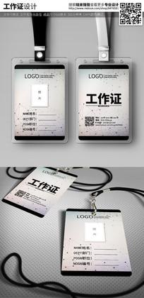 黑白简约网格工作证设计