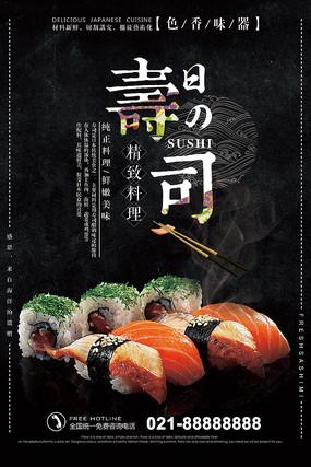黑色大气日本寿司美食海报