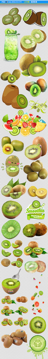 猕猴桃png素材
