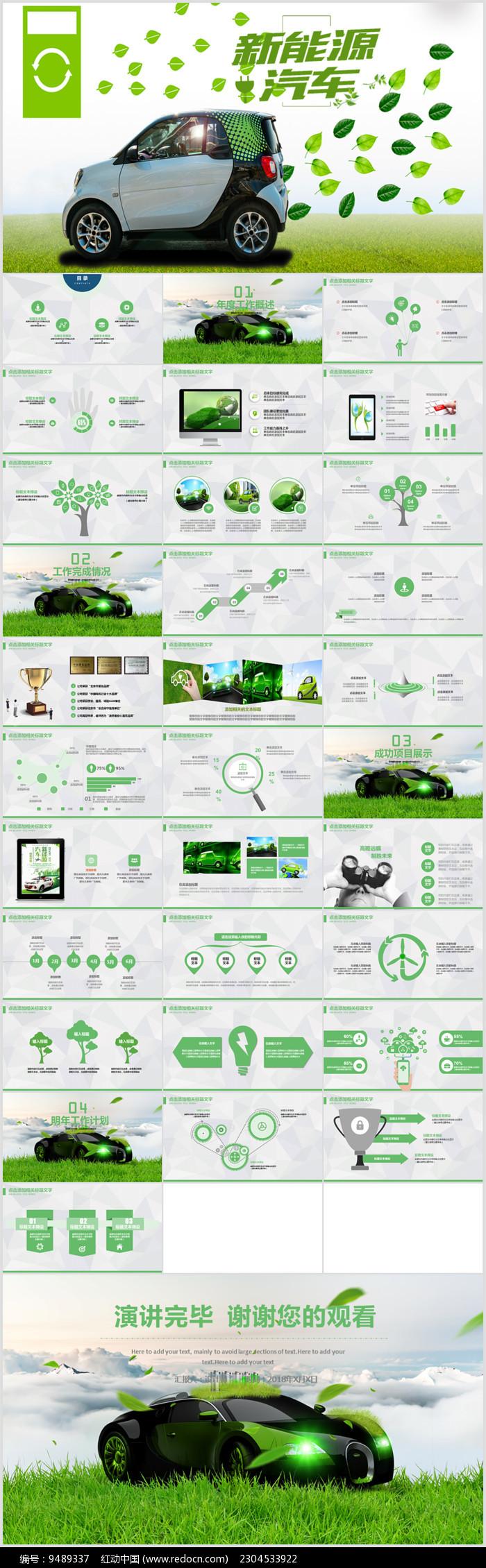 素材描述:红动网提供其他ppt精品原创素材下载,您当前访问作品主题是环保新能源汽车绿色出行PPT,编号是9489337,文件格式是pptx,建议使用PowerPoint 2013及以上版本打开文件,您下载的是一个压缩包文件,请解压后再使用设计软件打开,色彩模式是RGB,,素材大小 是21.14 MB。