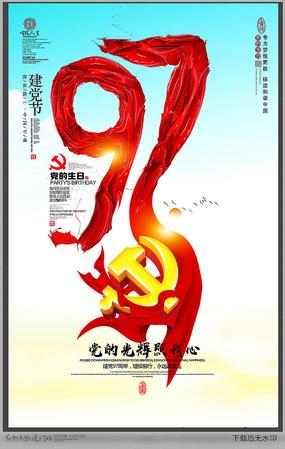 建党97周年建党节宣传海报