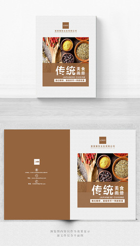 简约传统美食画册法封面设计