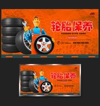 简约轮胎保养宣传海报