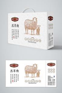 简约时尚手绘羔羊肉礼盒包装