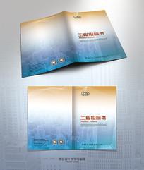 建筑工程投标书封面设计