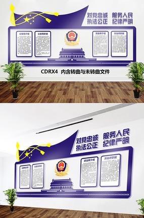 警察公安局文化墙雕刻文件