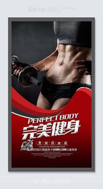 精品炫酷健身海报设计素材