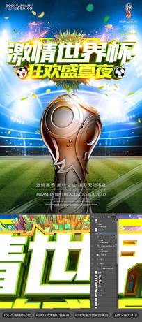 激情狂欢世界杯海报